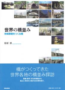 図書「世界の橋並み」表紙